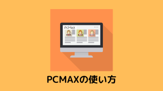PCMACの使い方-アイキャッチ画像