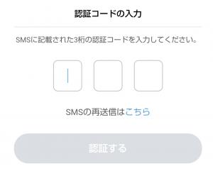 電話番号認証のSMS認証
