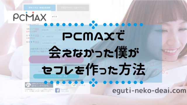 PCMAX 会えない