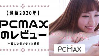PCMAX レビュー