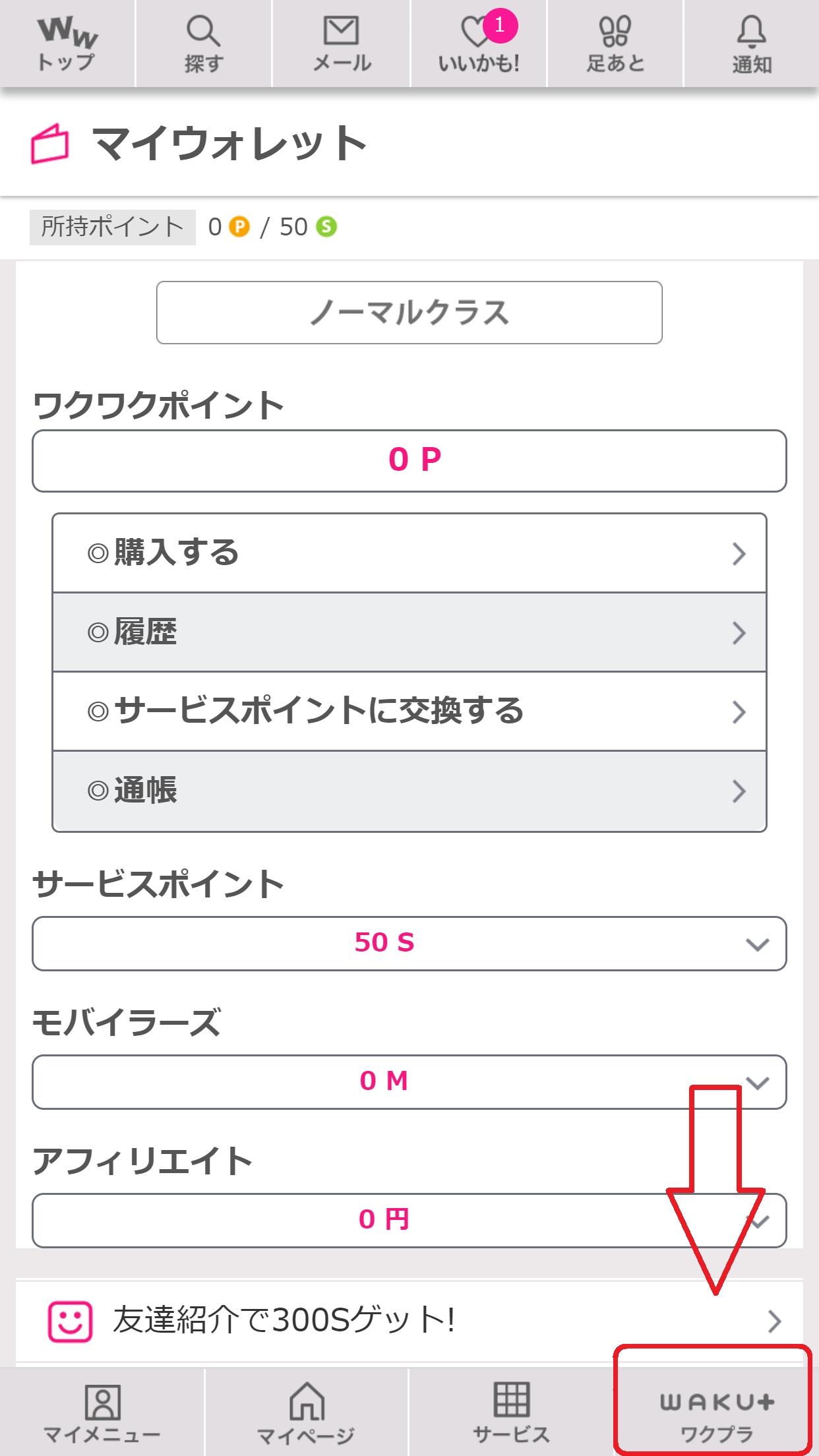 ワクワクメール waku+ ワクプラ