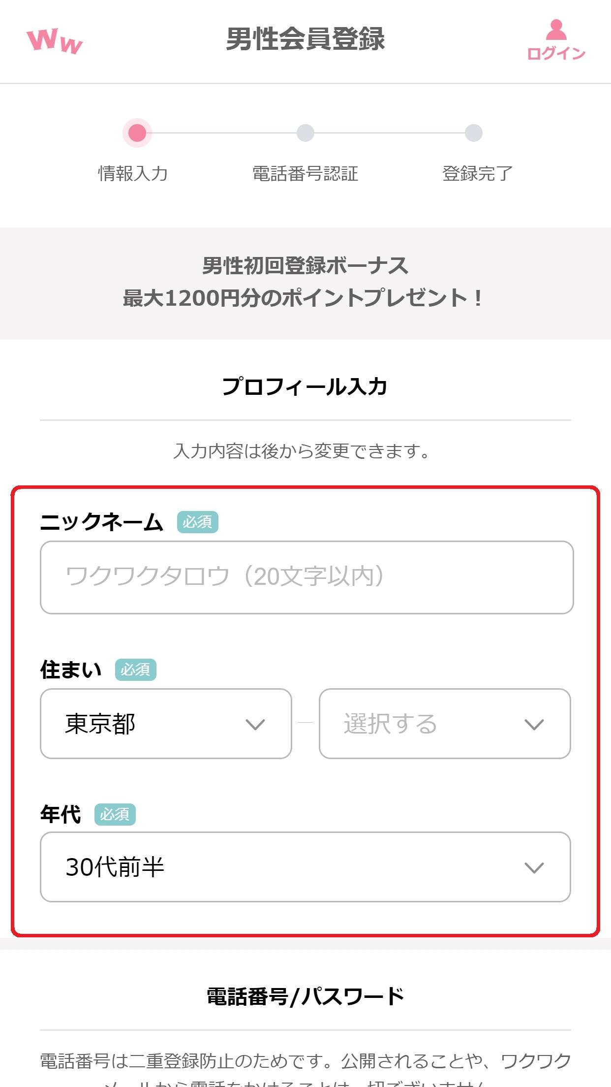 ワクワクメール 登録 プロフィール入力