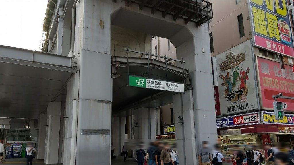 秋葉原 昭和通り改札