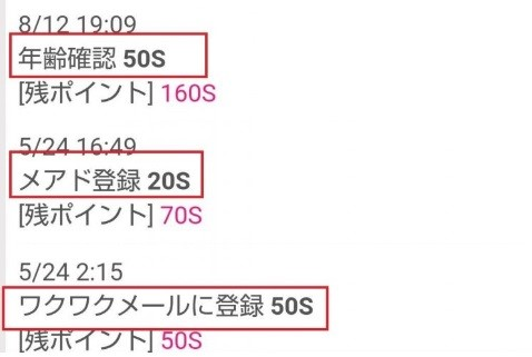 無料登録 メアド登録 年齢確認 1200円分