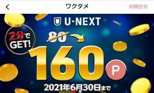 ワクワクメール U-NEXT