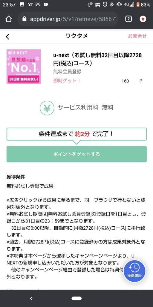ワクワクメール お試し登録 1600円分